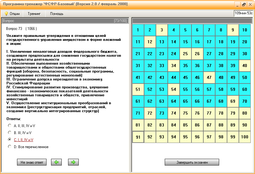 Экзамен ФСФР  новые вопросы ответы базовый серия 10 20